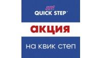 Акция на ламинат Quick-Step !