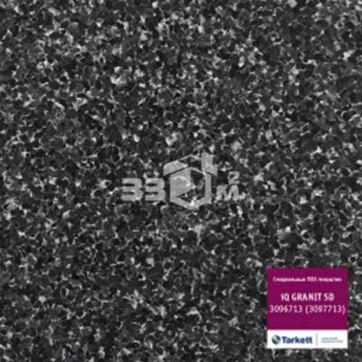 Коммерческий линолеум Tarkett IQ GRANIT SD BLACK 0713 (2 м)