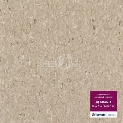 Коммерческий линолеум Tarkett IQ Granit 3040 419 (3243 419) (2 м)