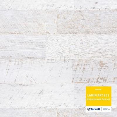 Ламинат Tarkett, Lamin'Art 832, PAINTED WHITE