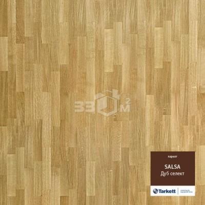 Паркетная доска Tarkett SALSA 3-х полосная Дуб Селект