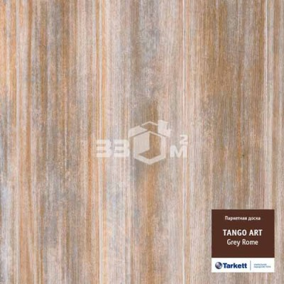 Паркетная доска Tarkett Tango ART GREY ROME BR MAB PN DG 2215X164