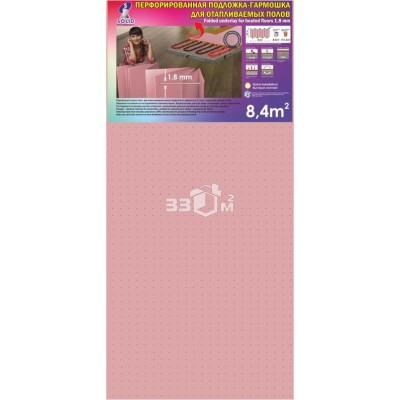Подложка Solid Термо перфорированная 1,8мм 1,05х0,5м 1,8 мм 8,4