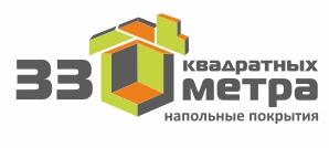 «33 квадратных метра»
